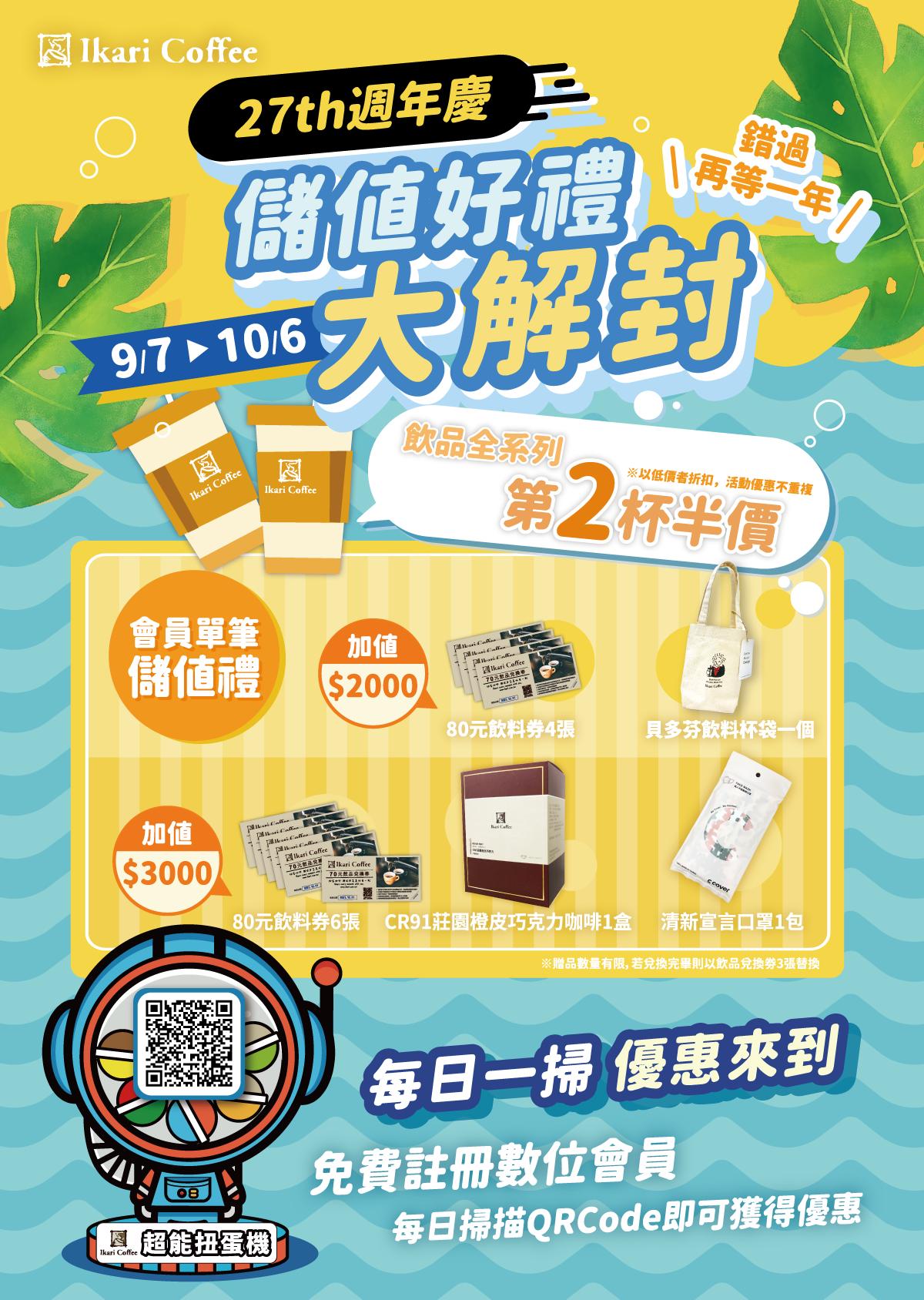 怡客咖啡 Ikari Coffee 》27th週年慶!儲值好禮大解封!【2021/10/6 止】